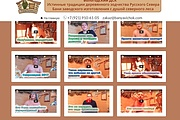 Создание одностраничника на Wordpress 229 - kwork.ru