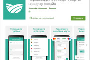 100 установок приложения в Google Play 6 - kwork.ru