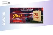 Создам 3 уникальных рекламных баннера 126 - kwork.ru