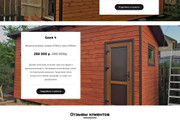 Создание красивого адаптивного лендинга на Вордпресс 118 - kwork.ru
