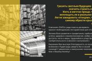Стильный дизайн презентации 503 - kwork.ru
