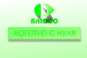 5 логотипов 13 - kwork.ru