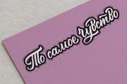 Надписи в стилях каллиграфия, леттеринг, типографика 15 - kwork.ru
