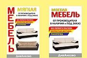 Все виды наружной и интерьерной рекламы 11 - kwork.ru
