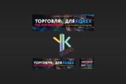 Продающие баннеры для вашего товара, услуги 159 - kwork.ru