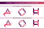 Вектор. Отрисовка в векторе простых эскизов, иконок, логотипов, растра 10 - kwork.ru