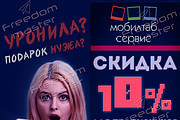Разработаю 3 promo для рекламы ВКонтакте 180 - kwork.ru