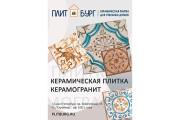 Статичный баннер и исходник к нему 16 - kwork.ru