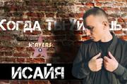 Сделаю превью для видео на YouTube 44 - kwork.ru