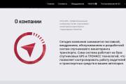 Создание сайта - Landing Page на Тильде 308 - kwork.ru
