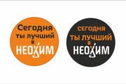 Векторизация файла, логотипа, отрисовка эскиза 54 - kwork.ru