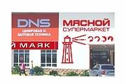 Дизайн для наружной рекламы 294 - kwork.ru