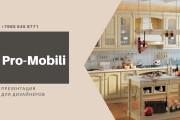 Стильный дизайн презентации 681 - kwork.ru