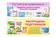 3 баннера для веб 55 - kwork.ru