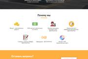 Сайт под ключ. Landing Page. Backend 378 - kwork.ru