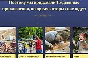 Создание сайта - Landing Page на Тильде 221 - kwork.ru