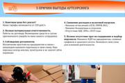 Оформлю коммерческое предложение 93 - kwork.ru