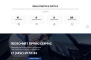 Сделаю продающий Лендинг для Вашего бизнеса 149 - kwork.ru