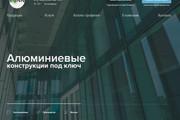 Копирование сайтов практически любых размеров 69 - kwork.ru