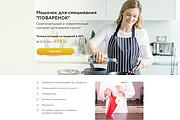 Дизайн страницы сайта 204 - kwork.ru