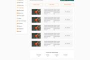Дизайн любой страницы сайта + бонусы 106 - kwork.ru