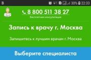 Конвертирую Ваш сайт в Android приложение 67 - kwork.ru