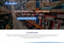 Дизайн страницы вашего сайта 8 - kwork.ru