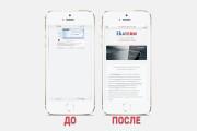 Адаптация сайта под все разрешения экранов и мобильные устройства 151 - kwork.ru