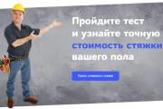 Создание сайта - Landing Page на Тильде 353 - kwork.ru