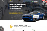 Дизайн страницы сайта 125 - kwork.ru