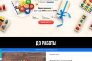 Первый экран Landing Page 32 - kwork.ru