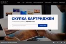 Дизайн шапки сайта 26 - kwork.ru