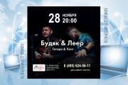 Разработаю дизайн флаера, листовки 101 - kwork.ru