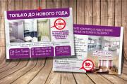 Разработаю дизайн флаера, листовки 100 - kwork.ru