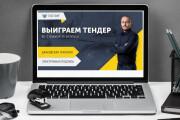 Баннер для сайта 122 - kwork.ru