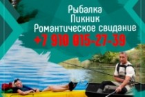 Разработка листовок 4 - kwork.ru