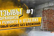 Обложка превью для видео YouTube 85 - kwork.ru
