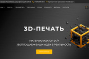 Создам сайт под ключ на WordPress 101 - kwork.ru