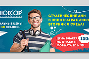 Дизайн баннера, билборда 23 - kwork.ru
