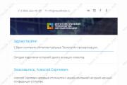 Html-письмо для E-mail рассылки 144 - kwork.ru
