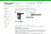 Профессионально создам интернет-магазин на insales + 20 дней бесплатно 140 - kwork.ru