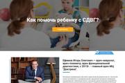 Сайт под ключ. Landing Page. Backend 352 - kwork.ru