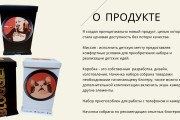Стильный дизайн презентации 649 - kwork.ru