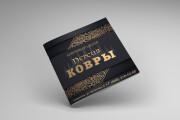 Сделаю открытку 146 - kwork.ru