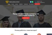 Копия сайта, landing page + админка и настройка форм на почту 127 - kwork.ru
