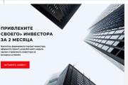 Скопирую страницу любой landing page с установкой панели управления 131 - kwork.ru
