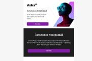 Создание и вёрстка HTML письма для рассылки 186 - kwork.ru
