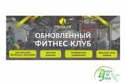Рекламный баннер 134 - kwork.ru