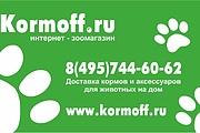 Дизайн визиток 116 - kwork.ru