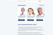 Уникальный дизайн сайта для вас. Интернет магазины и другие сайты 268 - kwork.ru